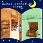 本とオルゴールで自然と寄り添う〜夜の読書会〜