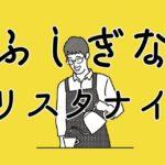 ふしぎなバリスタナイト〜珈琲とオルゴールで美味しい夜会〜