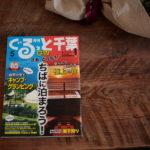 【掲載情報】ぐるっと千葉5月号に掲載されました!